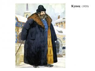 Купец (1920)