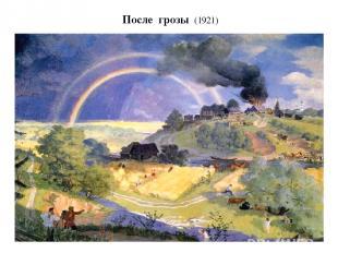 После грозы (1921)
