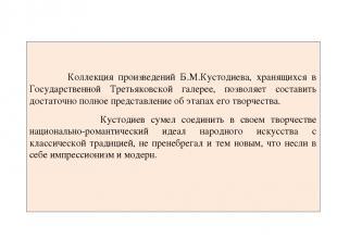 Коллекция произведений Б.М.Кустодиева, хранящихся в Государственной Третьяковско