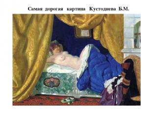 Самая дорогая картина Кустодиева Б.М.