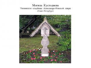 Могила Кустодиева Тихвинское кладбище Александро-Невской лавры (Санкт-Петербург)