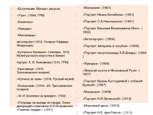 «Вступление. Москва» рисунок «Утро», (1904, ГРМ) «Балаганы» «Ярмарки» «Масленицы