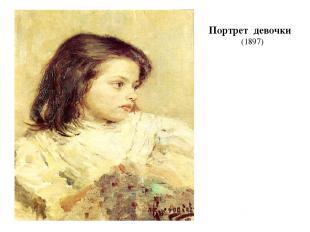 Портрет девочки (1897)
