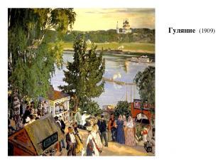 Гуляние (1909)