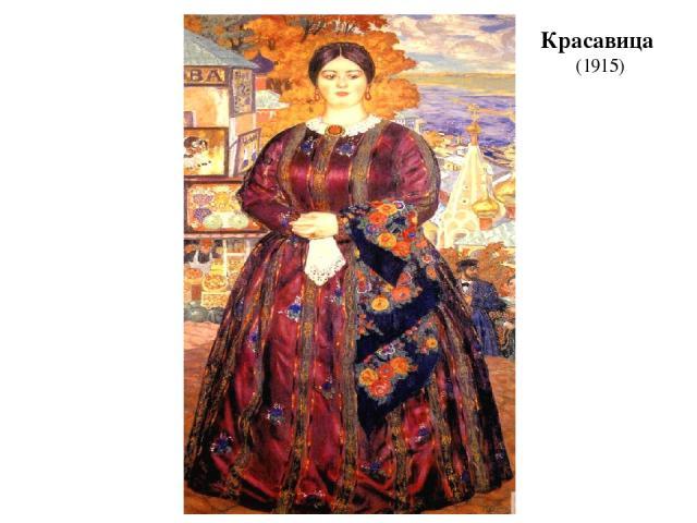 Красавица (1915)