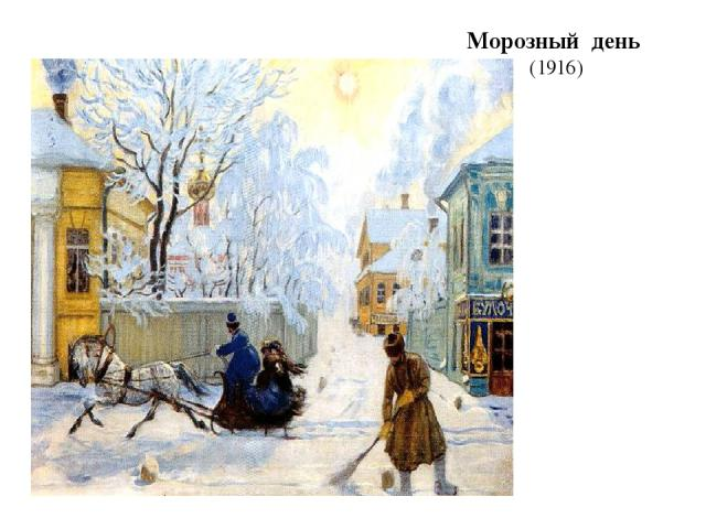 Морозный день (1916)