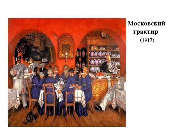 Московский трактир (1917)