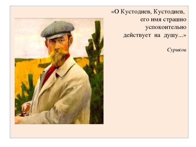 «О Кустодиев, Кустодиев, его имя страшно успокоительно действует на душу...» Суриков
