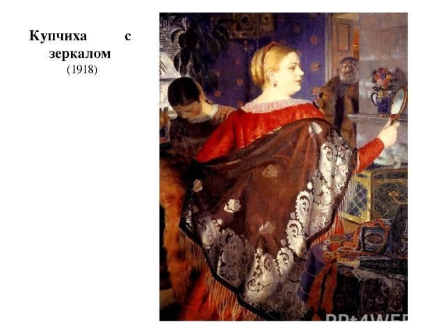 Купчиха с зеркалом (1918)
