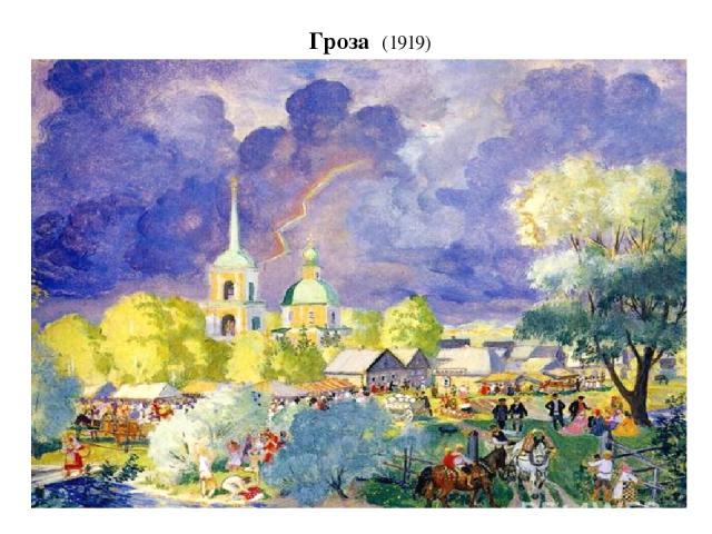 Гроза (1919)