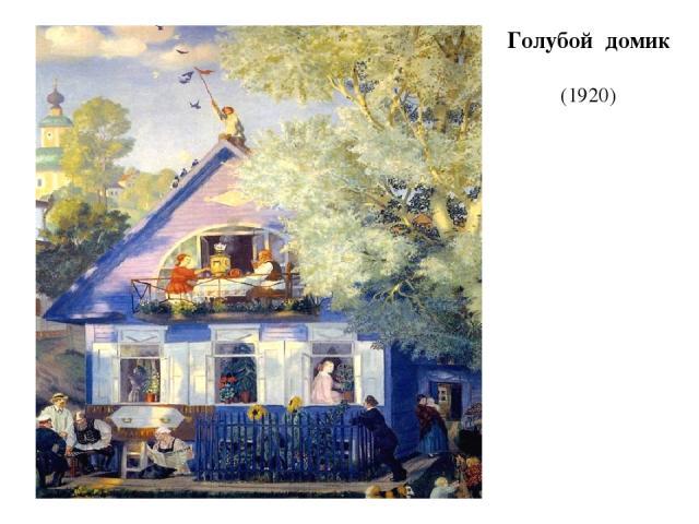 Голубой домик (1920)
