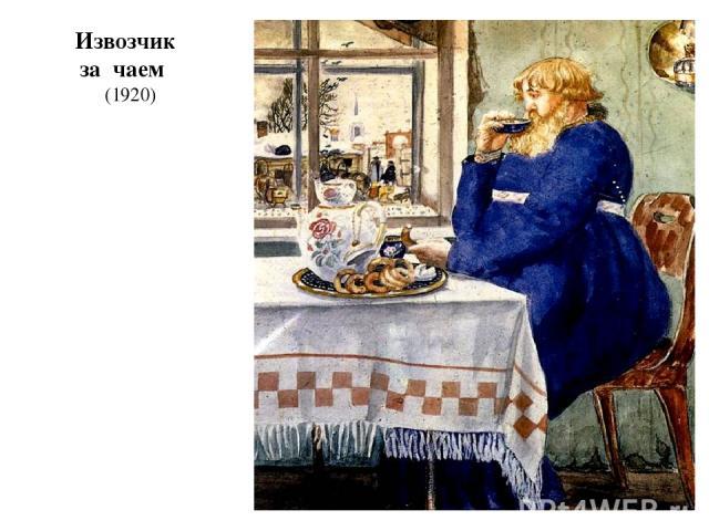 Извозчик за чаем (1920)