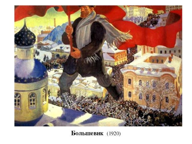 Большевик (1920)