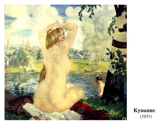Купание (1921)