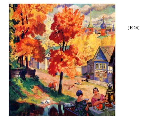Осень (1926)