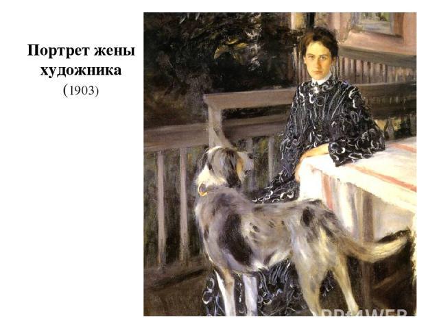 Портрет жены художника (1903)