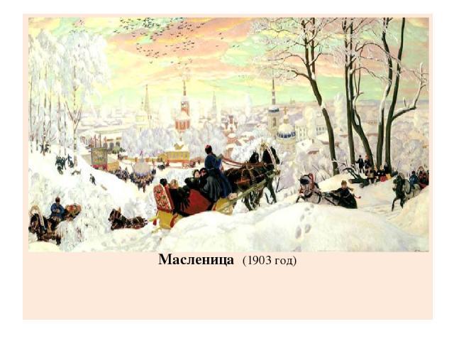 Масленица (1903 год)