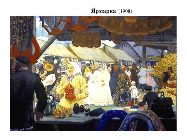 Ярмарка (1908)