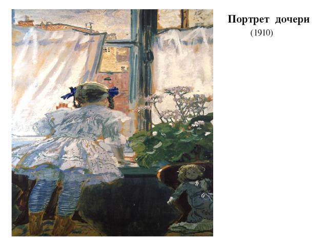Портрет дочери (1910)