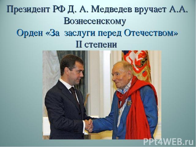 Президент РФ Д. А. Медведев вручает А.А. Вознесенскому Орден «За заслуги перед Отечеством» II степени