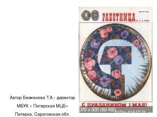 Автор Безменова Т.А.- директор МБУК « Питерская МЦБ» Питерка, Саратовская обл.