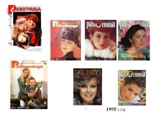 1993- 1996 годы 1998 год
