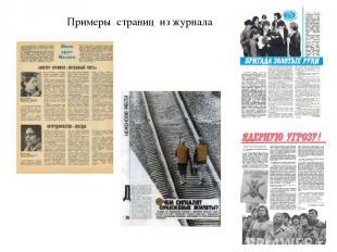 Примеры страниц из журнала