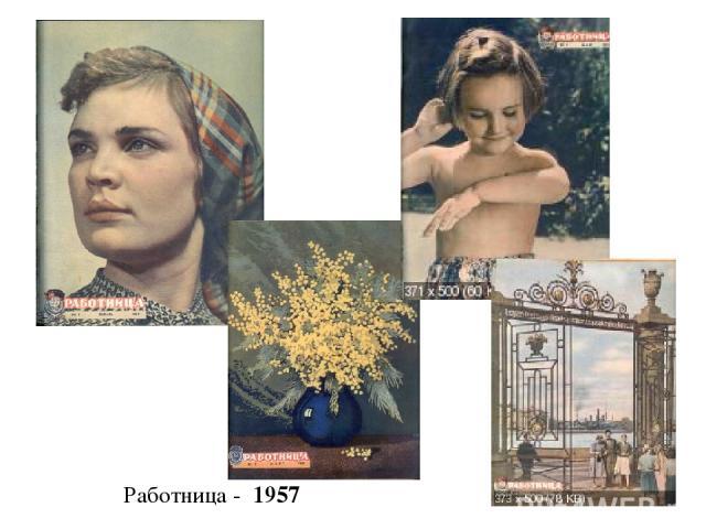 Работница - 1957