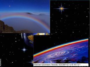 Сначала радуга от самой поверхности Земли, и вниз такая радуга переходит. Очень