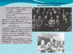 С преподавателями Саратовского индустриального техникума.