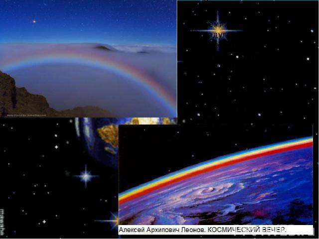 Сначала радуга от самой поверхности Земли, и вниз такая радуга переходит. Очень красивая, уже ушла через правый иллюминатор. Видно звезды через «Взор». Очень красивое зрелище. В правый иллюминатор слева на право. Ушла звездочка уходит , уходит…