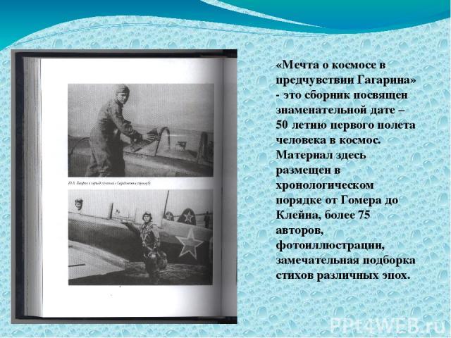 «Мечта о космосе в предчувствии Гагарина» - это сборник посвящен знаменательной дате – 50 летию первого полета человека в космос. Материал здесь размещен в хронологическом порядке от Гомера до Клейна, более 75 авторов, фотоиллюстрации, замечательная…