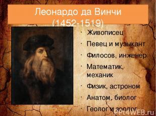 Леонардо да Винчи (1452-1519) Живописец Певец и музыкант Филосов, инженер Матема