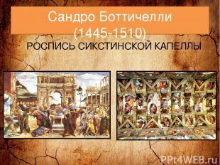Сандро Боттичелли (1445-1510) РОСПИСЬ СИКСТИНСКОЙ КАПЕЛЛЫ