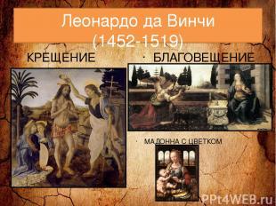 Леонардо да Винчи (1452-1519) КРЕЩЕНИЕ ХРИСТА БЛАГОВЕЩЕНИЕ МАДОННА С ЦВЕТКОМ