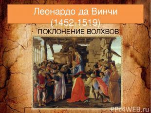 Леонардо да Винчи (1452-1519) ПОКЛОНЕНИЕ ВОЛХВОВ