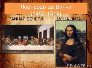 Леонардо да Винчи (1452-1519) ТАЙНАЯ ВЕЧЕРЯ МОНА ЛИЗА