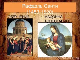 Рафаэль Санти (1483-1520) ОБРУЧЕНИЕ МАРИИ МАДОННА КОНЕСТАБИЛЕ