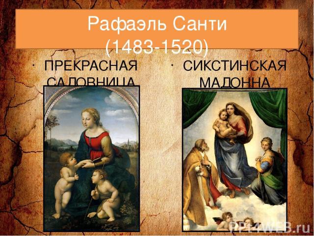 Рафаэль Санти (1483-1520) ПРЕКРАСНАЯ САДОВНИЦА СИКСТИНСКАЯ МАДОННА
