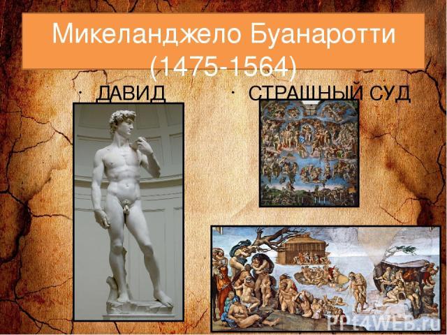 Микеланджело Буанаротти (1475-1564) ДАВИД СТРАШНЫЙ СУД ПОТОП