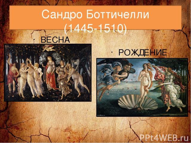 Сандро Боттичелли (1445-1510) ВЕСНА РОЖДЕНИЕ ВЕНЕРЫ