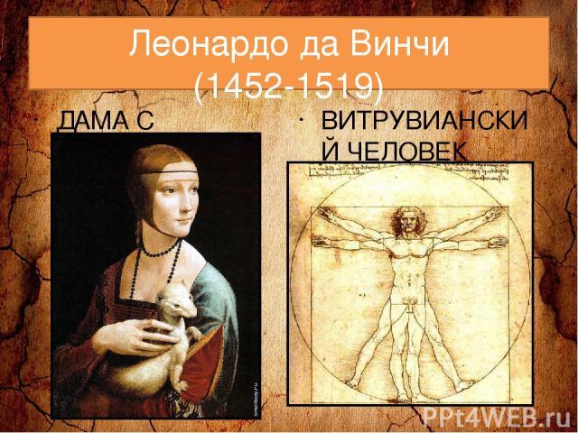Леонардо да Винчи (1452-1519) ДАМА С ГОРНОСТАЕМ ВИТРУВИАНСКИЙ ЧЕЛОВЕК