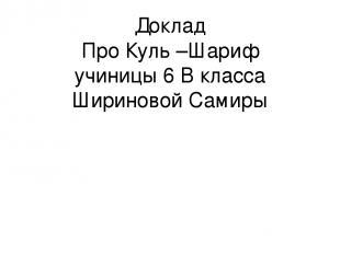 Доклад Про Куль –Шариф учиницы 6 В класса Шириновой Самиры