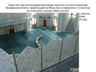 Через 444 года после разрушения храма началось его восстановление. Возведение ме