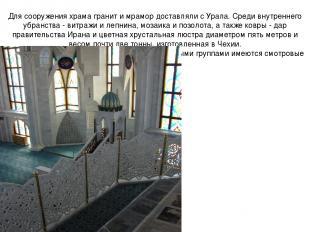 Для сооружения храма гранит и мрамор доставляли с Урала. Среди внутреннего убран