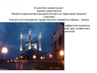 В комплекс храма входят: Здание самой мечети Музей истории распространения Ислам