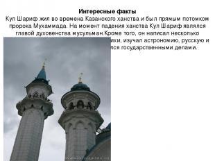 Интересные факты Кул Шариф жил во времена Казанского ханства и был прямым потомк