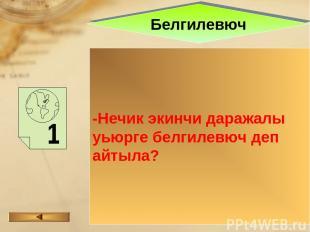 Белгилевюч