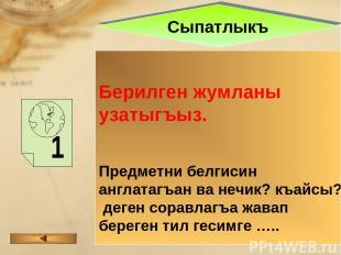 Сыпатлыкъ