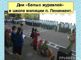 Дни «Белых журавлей» в школе милиции п. Ленинкент.